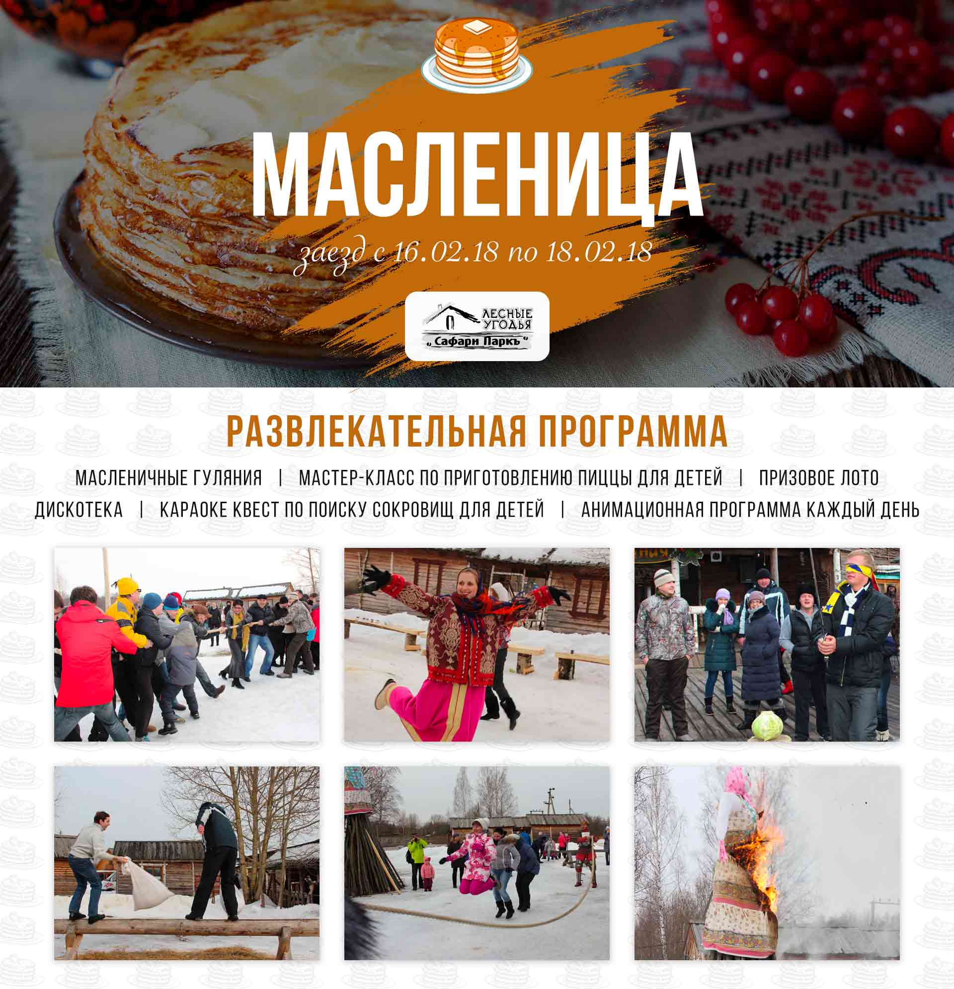 maslenitsa-programka-2018-prog