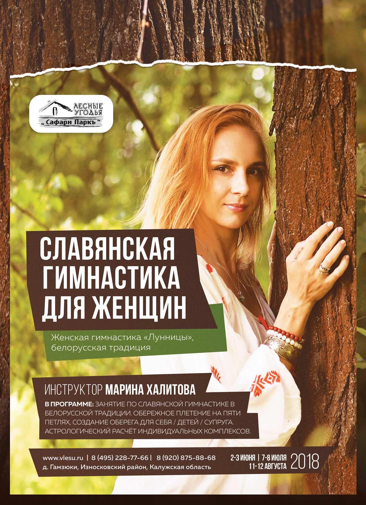 Slavyanskaya-Gimnastika-site