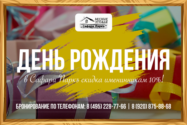 День Рождения в Сафари Паркъ - Специальная скидка именинникам!