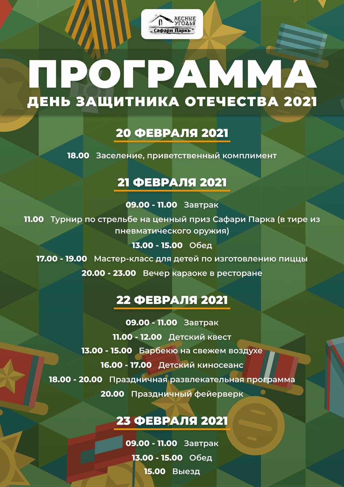 programma-zaezda-23fevralya-2021-site