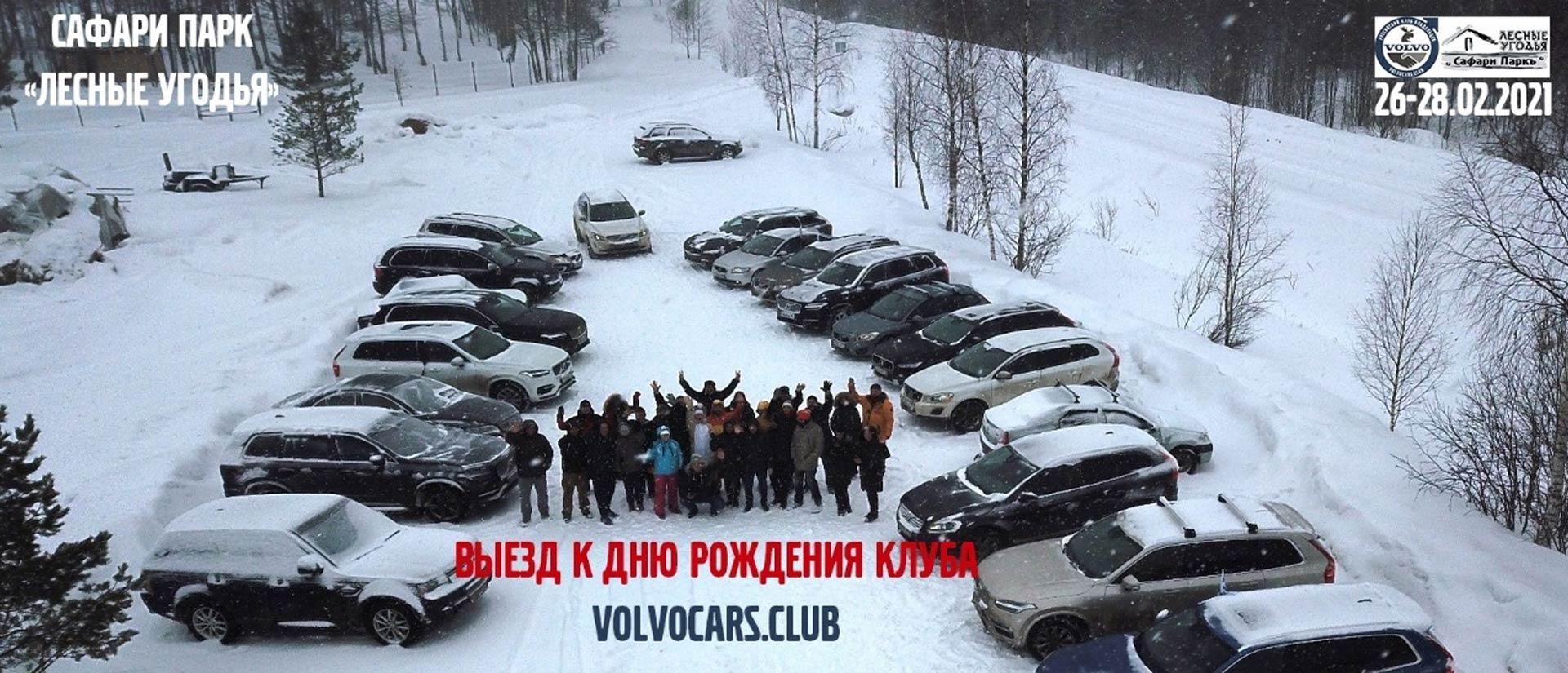 volvocarsclub2021-slider