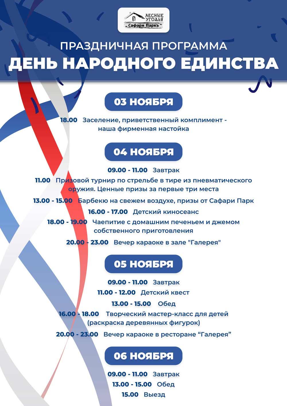 programma-zaezda-dennarognogoedinstva-2021-site