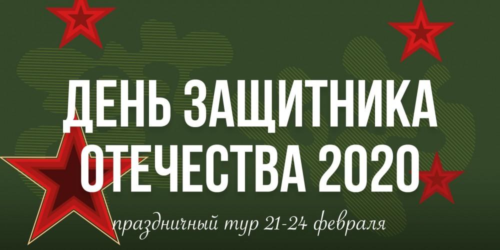 http://vlesu.ru/wp-content/uploads/2020/01/23fevralya-news-2020.jpg