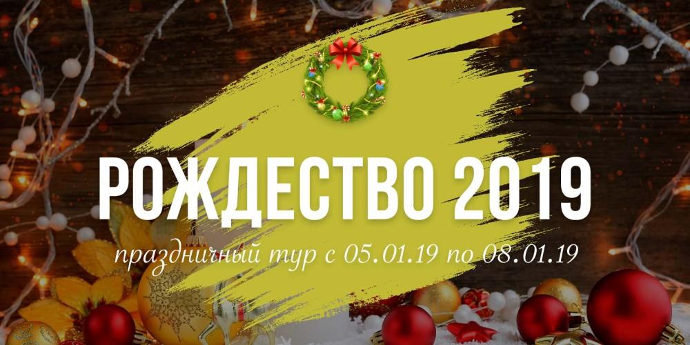 http://vlesu.ru/wp-content/uploads/2018/09/Rojdestvo-news-2019.jpg