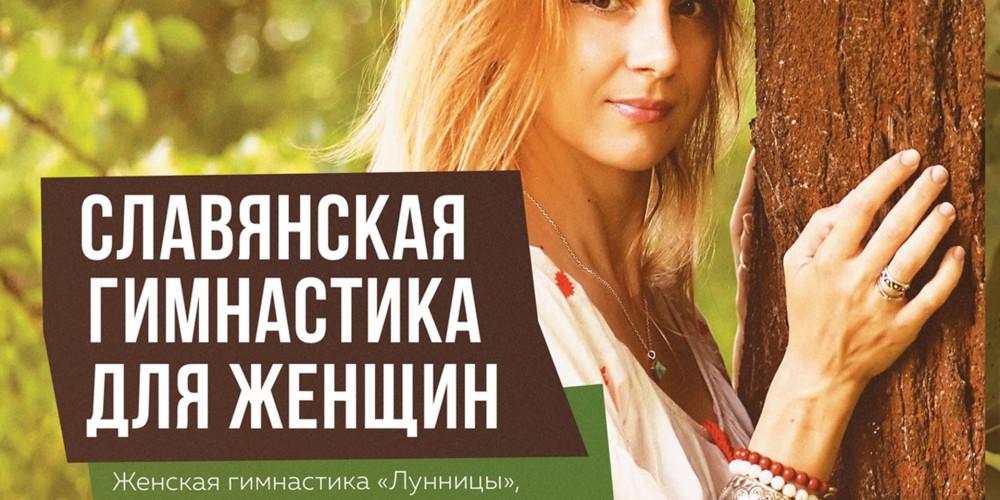 http://vlesu.ru/wp-content/uploads/2018/05/SlavyanskayaGimnastika-news-2018.jpg