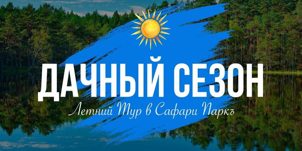 http://vlesu.ru/wp-content/uploads/2018/01/dachniy-sezon-news-2018.jpg