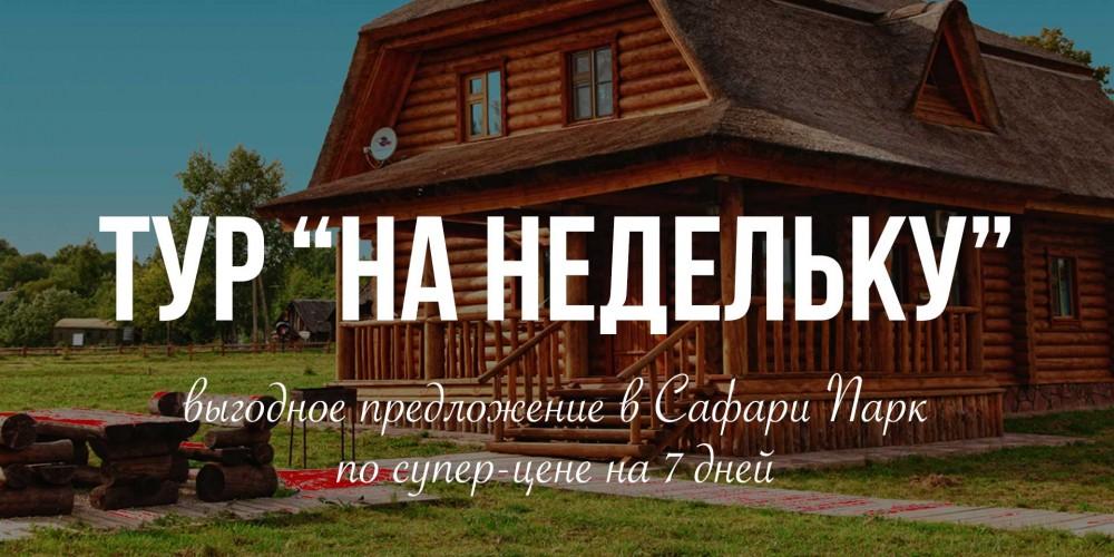 http://vlesu.ru/wp-content/uploads/2019/06/tur-na-nedelku-2019-news.jpg