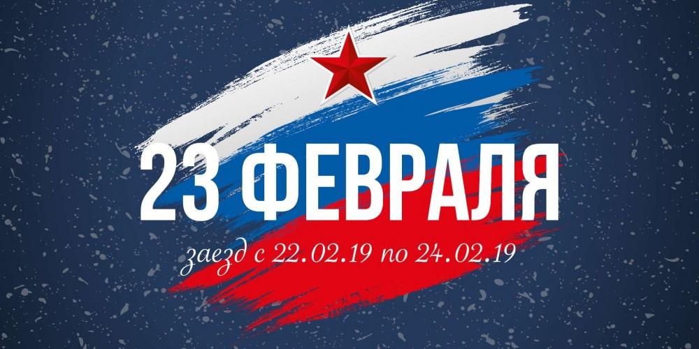 http://vlesu.ru/wp-content/uploads/2019/01/23fevralya-news-2019.jpg