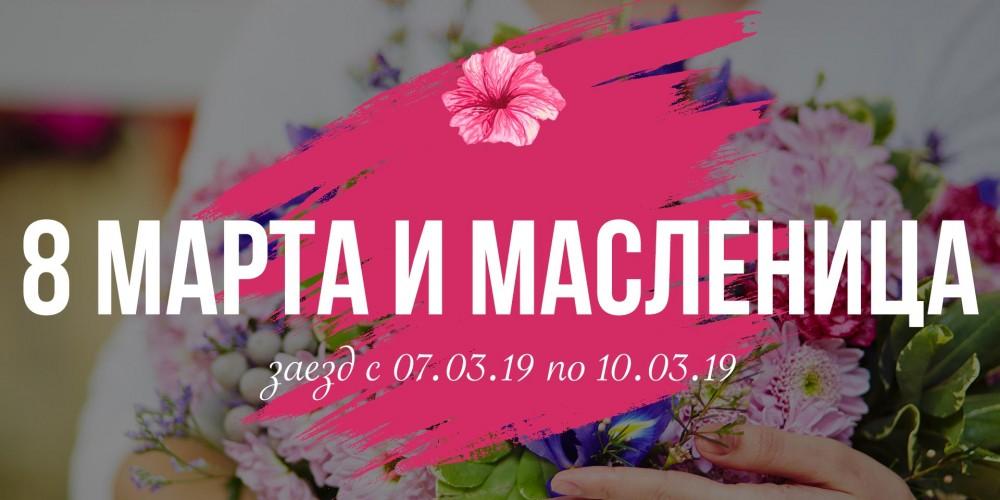 http://vlesu.ru/wp-content/uploads/2019/01/8marta-news-2019.jpg