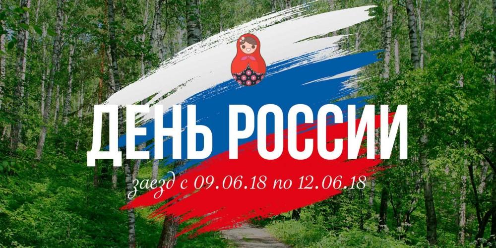 http://vlesu.ru/wp-content/uploads/2018/04/den-rossii-news-2018.jpg