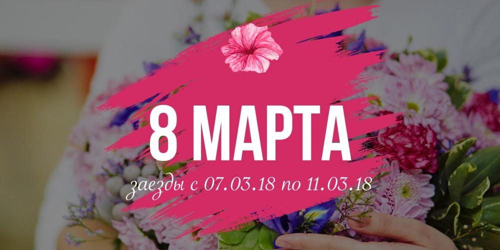http://vlesu.ru/wp-content/uploads/2018/01/8marta-news-2018a.jpg