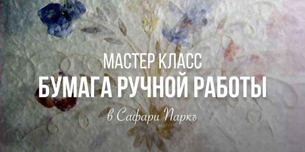 http://vlesu.ru/wp-content/uploads/2020/08/master-klass-bumaga-safari-2020-news.jpg