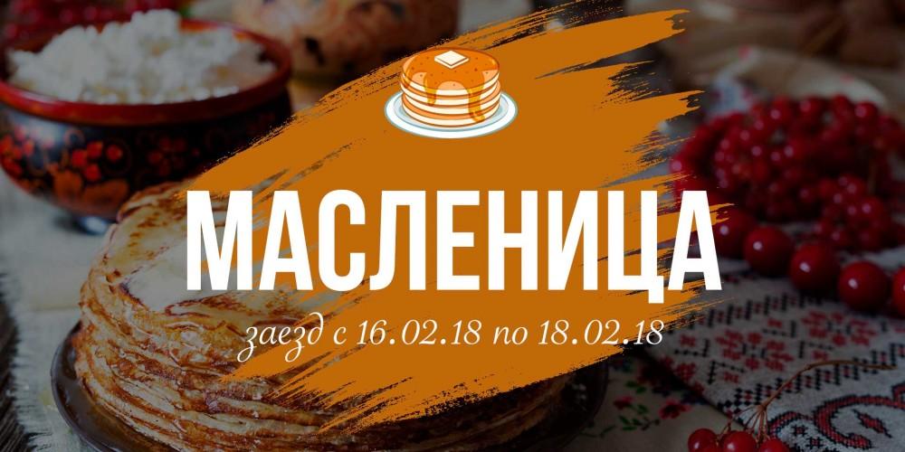 http://vlesu.ru/wp-content/uploads/2018/01/maslenitsa-news-2018-newss.jpg