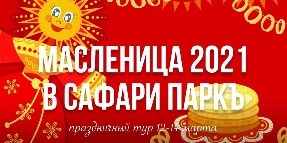 http://vlesu.ru/wp-content/uploads/2021/01/maslenitsa-news-2021.jpg