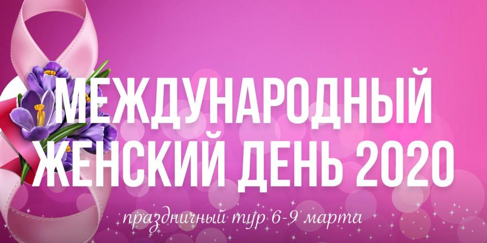 http://vlesu.ru/wp-content/uploads/2020/01/8marta-news-2020.jpg