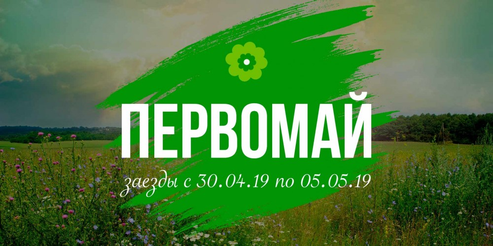 http://vlesu.ru/wp-content/uploads/2019/03/pervomay-news-2019.jpg