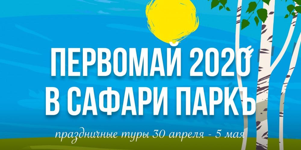 http://vlesu.ru/wp-content/uploads/2020/03/pervomay-news-2020-c.jpg