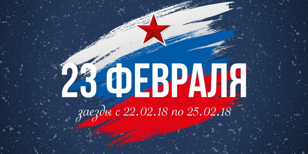http://vlesu.ru/wp-content/uploads/2018/01/23fevralya-news-2018-news.jpg