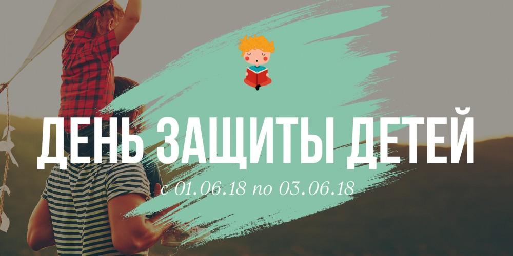 http://vlesu.ru/wp-content/uploads/2018/05/DenZashitiDetey-news-2018.jpg