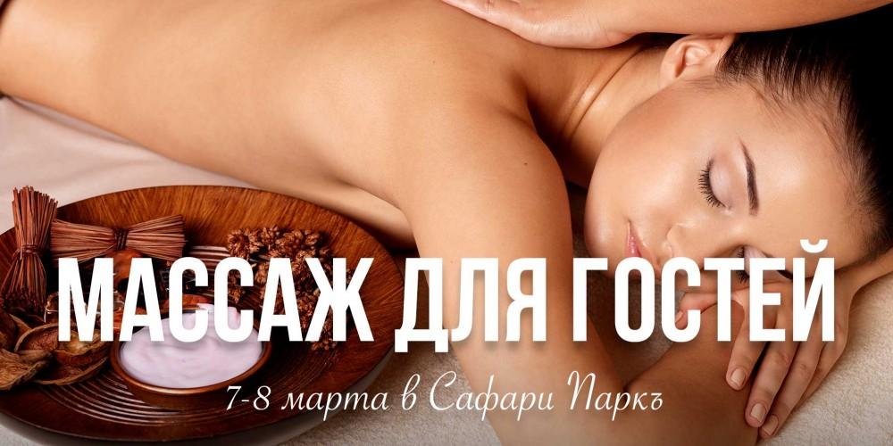 http://vlesu.ru/wp-content/uploads/2020/03/massage8marta-news-2020.jpg