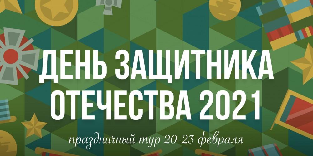 http://vlesu.ru/wp-content/uploads/2021/01/23fevralya-news-2021.jpg