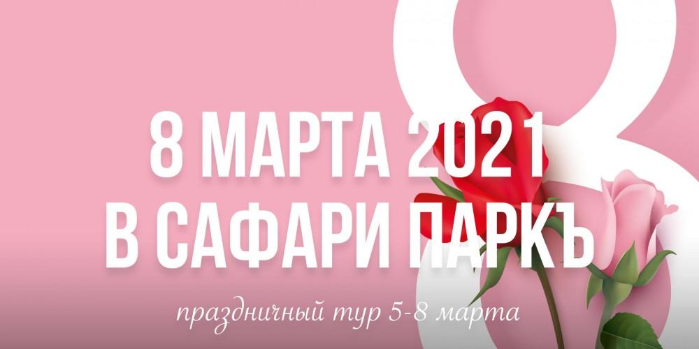 http://vlesu.ru/wp-content/uploads/2021/01/8marta-news-2021.jpg