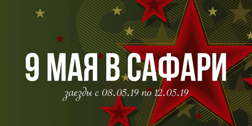 http://vlesu.ru/wp-content/uploads/2019/03/9maya-news-2019.jpg