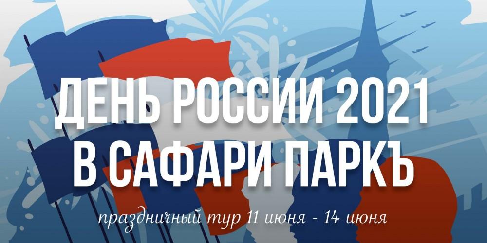http://vlesu.ru/wp-content/uploads/2021/05/den-rossii-2021-news.jpg