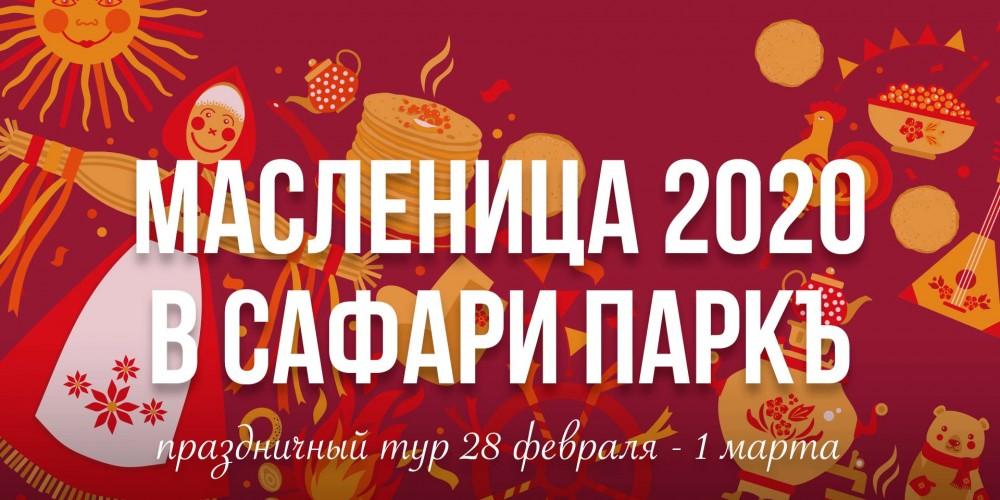 http://vlesu.ru/wp-content/uploads/2020/01/maslenitsa-news-2020.jpg