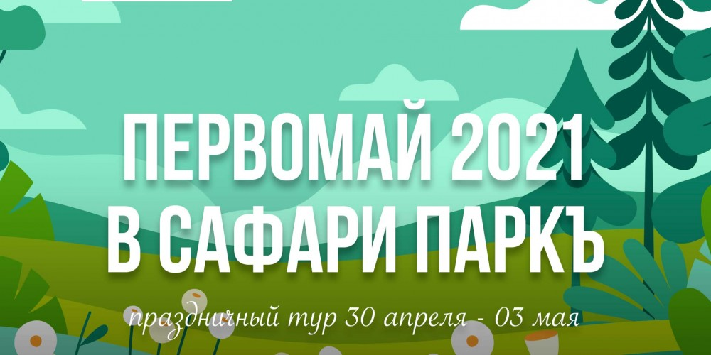 http://vlesu.ru/wp-content/uploads/2021/03/pervomay-news-2021.jpg
