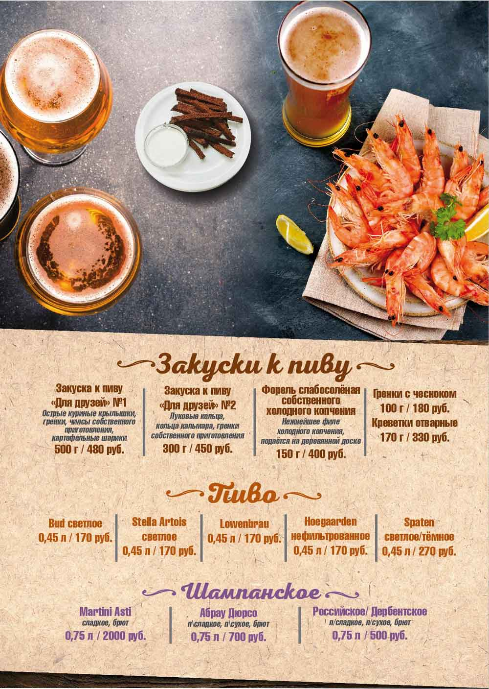 menu2021-safari-12