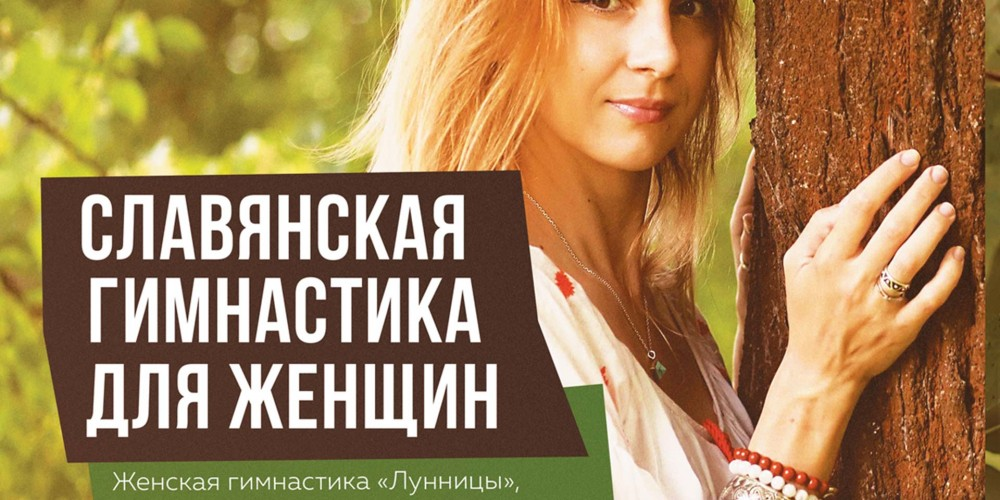 https://vlesu.ru/wp-content/uploads/2018/05/SlavyanskayaGimnastika-news-2018.jpg