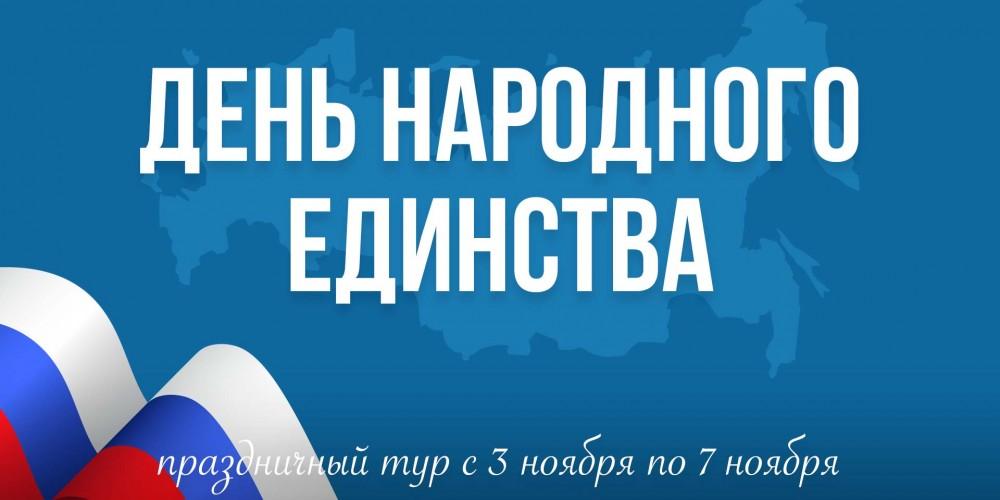 https://vlesu.ru/wp-content/uploads/2021/09/den-narodnogo-edinstva-2021-news.jpg