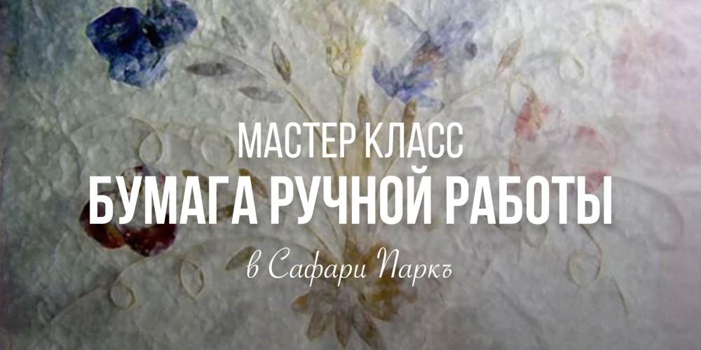 https://vlesu.ru/wp-content/uploads/2020/08/master-klass-bumaga-safari-2020-news.jpg